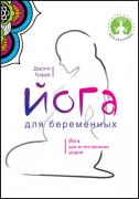 Гуэрра Д. Йога для беременных ISBN 9785386070779.