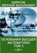 Борисов Е. В. Основания высшей математики ISBN 9785446030521.
