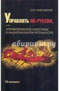 Емельянов Олег Владимирович. Управлять по-русски, или Управленческие...