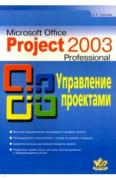 Гультяев Алексей Константинович. Microsoft Office Project 2003...