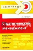 Шифрин Марк Борисович. Стратегический менеджмент ISBN...
