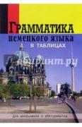 Грамматика немецкого языка в таблицах ISBN 978-5-89173-944-4,...