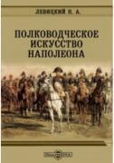 Левицкий Н. А. Полководческое искусство Наполеона ISBN 9785446072538.
