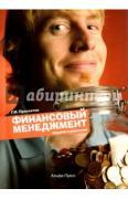 Просветов Георгий Иванович. Финансовый менеджмент: Задачи и решения:...