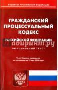 Гражданский процессуальный кодекс РФ на 15.05.16 ISBN...