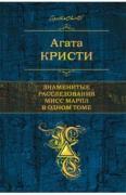 Кристи Агата. Знаменитые расследования Мисс Марпл в одном томе ISBN...