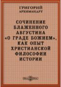 Григорий (Борисоглебский Н. И.), архим. Сочинение Блаженного Августина...