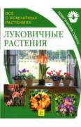 Все о комнатных растениях. Луковичные растения ISBN 978-5-486-01697-4.