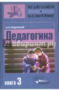 Подласый Иван Павлович. Педагогика. В 3-х книгах. Книга 3. Теория и...