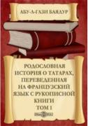 Абу-л-Гази-хан. Родословная история о татарах ISBN 9785446094042.