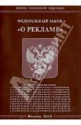 """Федеральный Закон """"О рекламе"""" ISBN 978-5-370-03097-0,..."""