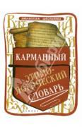 Амелина Елена Владимировна. Карманный этимологический словарь ISBN...