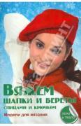 Каминская Елена Анатольевна. Вяжем шапки и береты спицами и крючком...