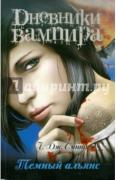 Смит Лиза Джейн. Дневники вампира. Темный альянс ISBN...