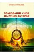 Катышков Вячеслав. Толкование снов на рунах футарка ISBN...