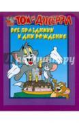 Том и Джерри. Все праздники и дни рождения ISBN 978-5-17-075281-2.