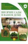 Все о комнатных растениях. Висячие сады в вашем доме ISBN...