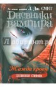 Дневники вампира. Дневники Стефана. Книга 2. Жажда крови ISBN...