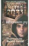 Ерпылев Андрей Юрьевич. Метро 2033: Выход силой ISBN...