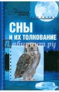 Сны и их толкование ISBN 978-5-4423-0100-7.