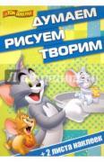 Том и Джерри. Думаем, рисуем, творим (№1412) ISBN 978-5-4471-1584-5.