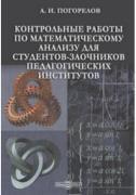 Погорелов А. И. Контрольные работы по математическому анализу для...