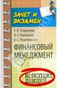 Корчагина Алена Сергеевна, Гладышева Екатерина Владимировна,...