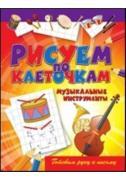 Зайцев В. Б. Музыкальные инструменты ISBN 9785386049041.