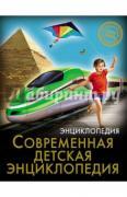 Балуева Оксана. Хочу знать. Современная детская энциклопедия ISBN...