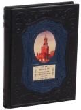 Подарочная книга Москва на немецком языке