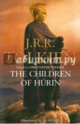 Tolkien John Ronald Reuel. The Children of Hurin ISBN 9780007252268.