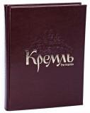 Кремль. The Kremlin