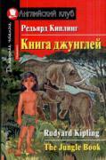 Киплинг Р. Книга джунглей. Просто сказки / The Jungle Book. Книга для...