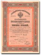 """Ценная бумага """"Крестьянский Поземельный банк. Свидетельство на 1000..."""