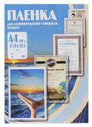 Пленка для ламинатора Office Kit PLP10323