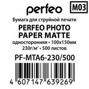Фотобумага Perfeo PF-MTA6-230/500 10x15 230g/m2 матовая 500 листов