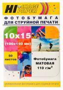 Фотобумага матовая односторонняя (Hi-image paper) 10x15, 110 г/м, 50...