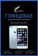 G-Screen защитная пленка для iPhone 6 Plus, глянцевая