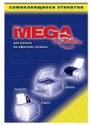 Самоклеящиеся этикетки MEGA Label MEGA Label 70x42,3 мм, 21 шт. на A4,...