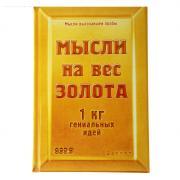 """Ежедневник """"Мысли на вес золота"""" 96 листов"""
