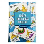 """Ежедневник """"Книга полезных советов"""" 96 листов"""