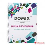 Журнал посещений DX109446