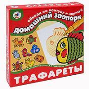 "Набор трафаретов ""Домашний зоопарк"""