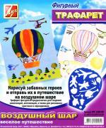 """Трафарет фигурный """"Воздушный шар"""", цвет: синий"""