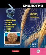 Erich Krause Тетрадь Online Journals 2 Биология 48 листов в клетку