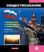 Erich Krause Тетрадь Online Journals 2 Обществознание 48 листов в...