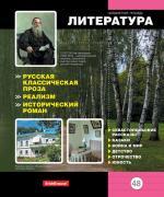 Erich Krause Тетрадь Online Journals 2 Литература 48 листов в линейку