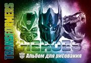"""Альбом для рисования """"Transformers-4"""", 40 листов"""