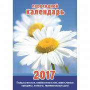 Атберг98 Календарь настольный перекидной на 2017 год Ромашки (105х140...
