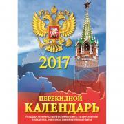 Атберг98 Календарь настольный перекидной на 2017 год Госсимволика 2...